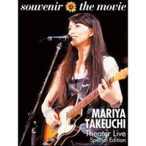 DVD)竹内まりや/souvenir the movie〜MARIYA TAKEUCHI Theater Liv (WPBL-90558)|hakucho