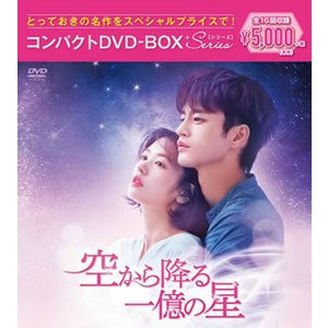 DVD)空から降る一億の星 コンパクトDVD-BOX スペシャルプライス版〈9枚組〉 (PCBP-62330)|hakucho