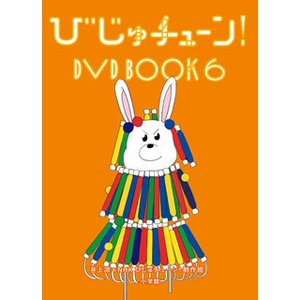 DVD)びじゅチューン! DVD BOOK6 (PCBE-56364)|hakucho