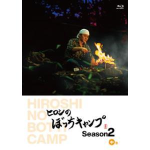 Blu-ray)ヒロシのぼっちキャンプ Season2 中巻〈2枚組〉 (TCBD-1095)|hakucho