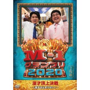 DVD)M-1 グランプリ 2020〜漫才は止まらない!〜〈2枚組〉 (YRBN-91450)|hakucho