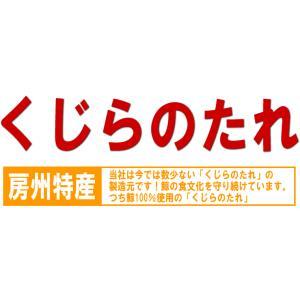 ★年末セール【くじらのたれ: 切落し 180g...の詳細画像1