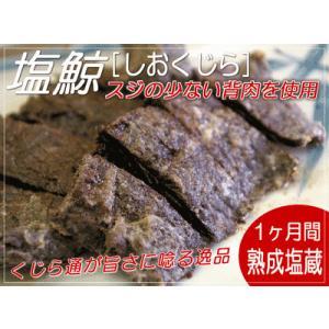 塩鯨:500g 九州地方の伝統クジラ料理 塩くじら 汐くじら