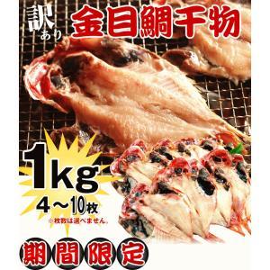 【訳あり金目鯛開き1kg】 干物 訳あり