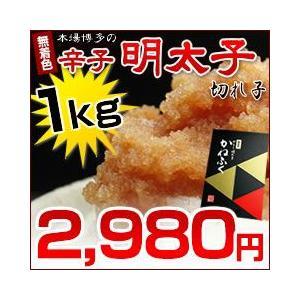 【かねふく:無着色辛子明太子(切れ子)1kg】 めんたいこ ...