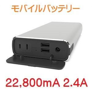 マクセル モバイルバッテリー 大容量 急速充電 充電器 MPC-CAC22800