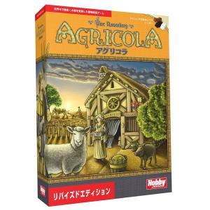 『アグリコラ』とは、ラテン語で『農民』を意味する言葉。 舞台は17世紀ヨーロッパ。プレイヤーはここで...