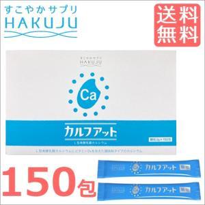 カルシウム ビタミンD カルフアット 大150包