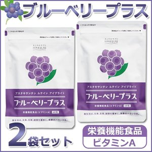ブルーベリープラス 60粒×2袋(約60日分)|hakuju-net