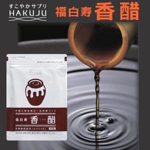 香醋カプセル 福白寿 香醋 99粒(約1ヶ月分)|hakuju-net