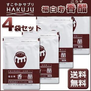 香醋カプセル 福白寿 香醋 4袋(約4ヶ月分)|hakuju-net