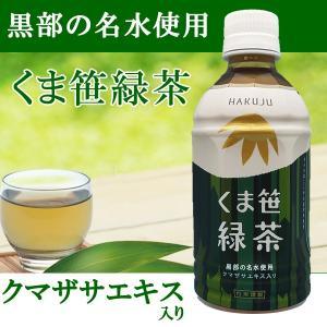 くま笹緑茶 350ml 24本 hakuju-net