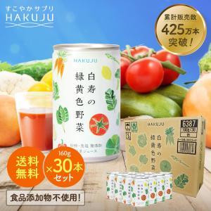 野菜ジュース 食塩砂糖不使用 白寿の緑黄色野菜 160g 30本