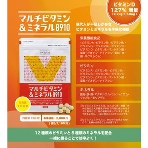 マルチビタミン&ミネラル8910 180粒(約30日分)|hakuju-net