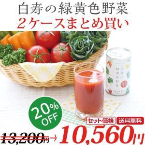 野菜ジュース 無添加 白寿の緑黄色野菜 2ケースセット(60本) hakuju-net