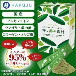 国産 青汁 笹と桑の青汁 30包 hakuju-net