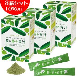 国産 青汁 笹と桑の青汁 お得な3箱セット hakuju-net