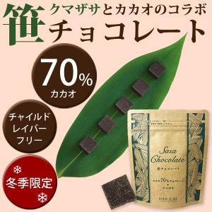 笹チョコレート 50g hakuju-net