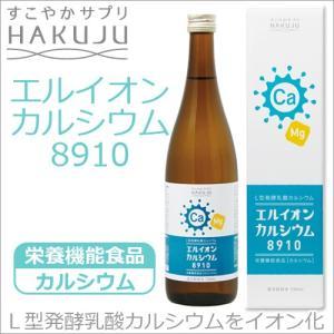 イオン化カルシウム エルイオンカルシウム8910 大瓶720ml|hakuju-net