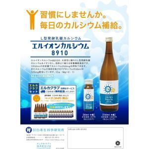 イオン化カルシウム エルイオンカルシウム8910 大瓶720ml hakuju-net 02