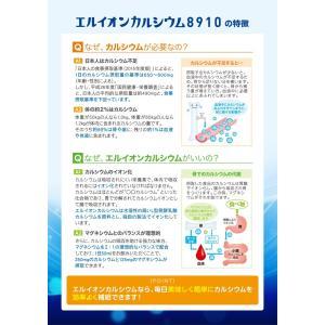 イオン化カルシウム エルイオンカルシウム8910 大瓶720ml hakuju-net 03