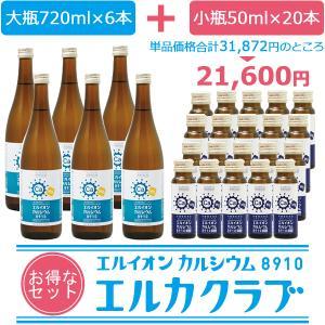 イオン化カルシウム エルカクラブ エルイオンカルシウム8910 大瓶720ml×6本 小瓶50ml×20本|hakuju-net