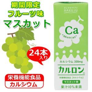 カルシウム飲料 カルロン マスカット味 200ml×24本 期間限定 hakuju-net