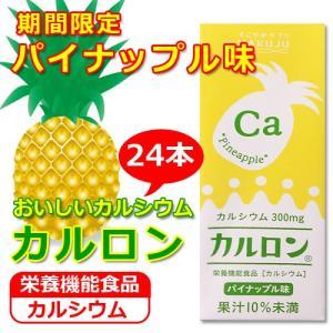 カルシウム飲料 カルロン パイナップル味 200ml 24本|hakuju-net