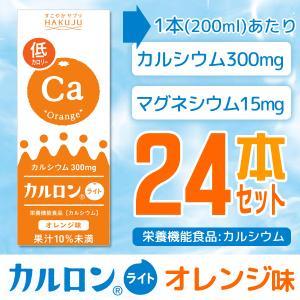 新発売  低カロリー高カルシウム飲料  カルロンライト  オレンジ味  200ml×24本入り