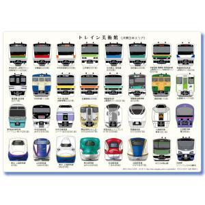 B5サイズ下敷き。トレイン美術館【東日本エリア】電車イラスト