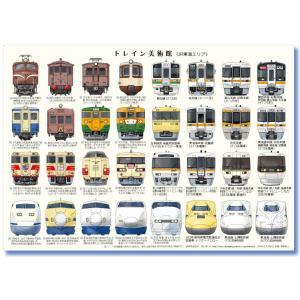 B5サイズ下敷き。トレイン美術館【東海エリア】電車イラスト
