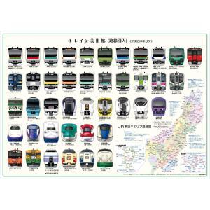 A2サイズ(594×420mm)。電車正面のイラストにJR東日本エリアの路線図が入っています。 お部...
