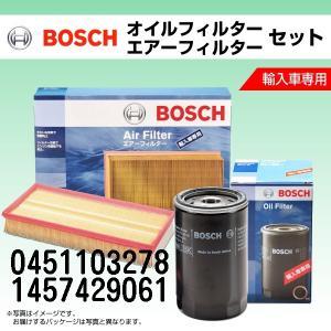 BOSCH ボッシュ オイルフィルター エアーフィルター セット 0451103278 1457429061 hakuraishop
