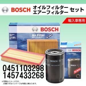 BOSCH ボッシュ オイルフィルター エアーフィルター セット 0451103298 1457433268 hakuraishop