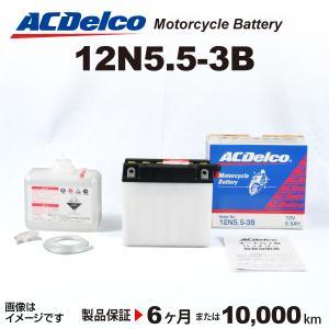 新品 ACデルコ バイク用バッテリー 12N5.5-3B|hakuraishop