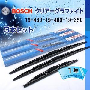トヨタ ランドクルーザー70 BOSCH ワイパーブレード3本組 19-430-19-480-19-350 430mm+480mm+350mm|hakuraishop