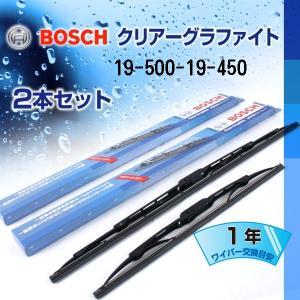 マツダ RX−8 BOSCH ワイパーブレード2本組 19-500-19-450 500mm+450mm|hakuraishop