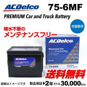 75-6MF ACデルコ 北米車用バッテリー オールズモービル カトラス 送料無料|hakuraishop