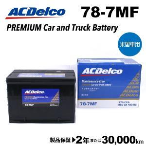 ACデルコ 北米車用バッテリー 78-7MF|hakuraishop