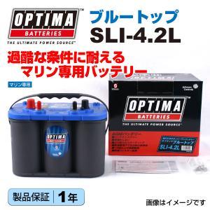 マリン用 OPTIMA 新品バッテリー 50Ah ブルートップ SLI-4.2L (8006-252) hakuraishop