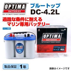 マリン用 OPTIMA 新品バッテリー 55Ah ブルートップ DC-4.2L (8016-253) hakuraishop
