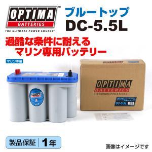 マリン用 OPTIMA 新品バッテリー 75Ah ブルートップ DC-5.5L (8052-188) hakuraishop