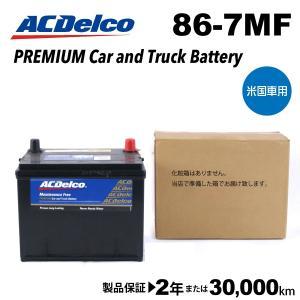ACデルコ 86-7MF 北米車用バッテリー 送料無料|hakuraishop