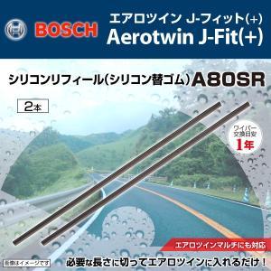 BOSCH 国産車用ワイパーブレード エアロツインJ-Fit(+) シリコンリフィール A80SR 2本 サイズ 800mm|hakuraishop
