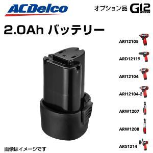ACデルコ ACDELCO AB1207LA 2.0Ah バッテリー G12用 新品|hakuraishop
