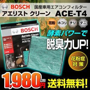 トヨタ アイシス BOSCH 国産車用エアコンフィルター アエリスト ACE-T4|hakuraishop