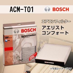 トヨタ アリスト BOSCH 国産車用エアコンフィルター アエリストコンフォート ACM-T01|hakuraishop