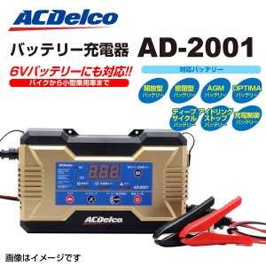 ACDelco 自動車・バイク用バッテリー 充電器 AD-2001|hakuraishop