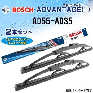ダイハツ ムーヴ BOSCH ワイパーブレード2本組 AD55-AD35 550mm+350mm|hakuraishop