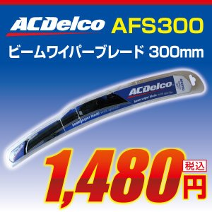 ACDelco エアロワイパー ビームワイパー AFS300 300mm|hakuraishop